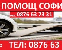 Пътна помощ от Towingbg