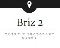 Хотел и ресторант Бриз 2 гр.Варна