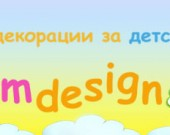 Магазин за аксесоари и декорации за детската стая - kidsroomdesign.net