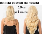 Домашни маски за по-бърз растеж на косата с 10 см за един месец