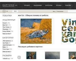 Kартини.bg е магазин за репродукции на картини на художници