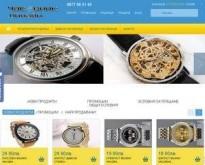 Евтини мъжки и дамски часовници!Само в часовник.онлайн !