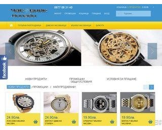 часовник.онлайн