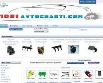 1001avtochasti.com - Oнлaйн магазин за нови авточасти