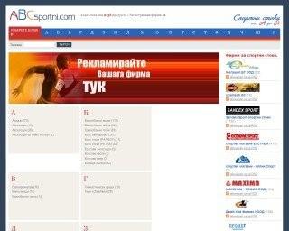 Каталог за спортни стоки и спортни аксесоари