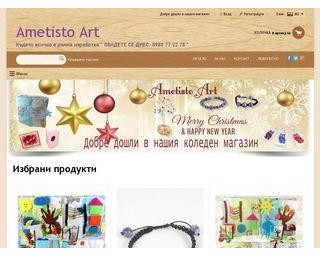 ametisto.com