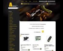 Оръжеен магазин Arms.BG