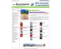 Balkantolia - Магазин за Български Книги, Музика и Филми