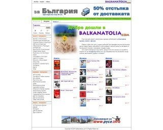 balkanatolia.com