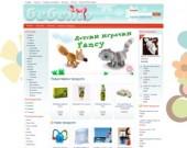 Магазин за бебета - играчки, дрешки, храни и аксесоари