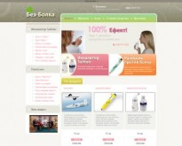 www.bez-bolka.com - Магазин за английските лечебни PainGone и Salitair