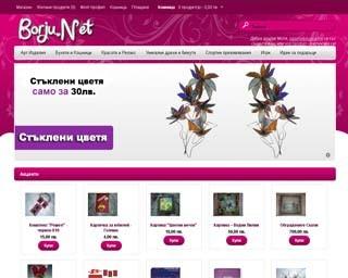 Неповторими подаръци от Borju.net