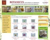 BOTANICUS - Чисти натурални ръчно правенa козметика и продукти