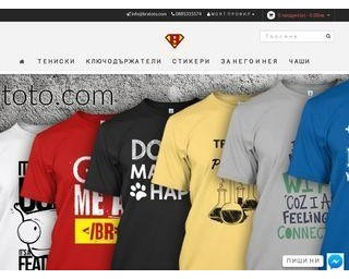 Онлайн магазин за тениски с щампи