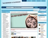 Сайт за часовници  ,парфюми и слънчеви очила