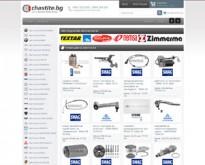 Части за автомобили онлайн - Авточасти онлайн от chastite.bg