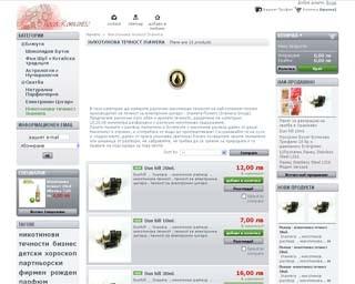 Магазин за електронни цигари, иникотинови течности, бижута и др.