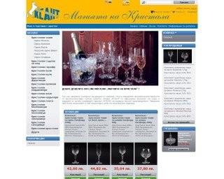 Чаши и изделия от ръчно шлифован кристал