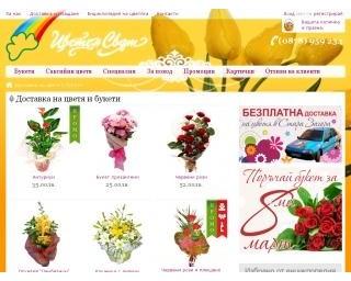 cvetensviat.com