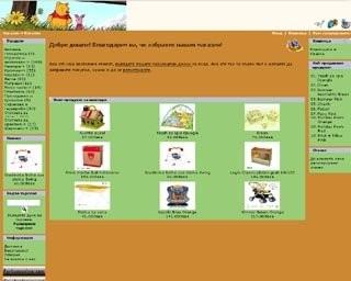 Магазин за детски стоки