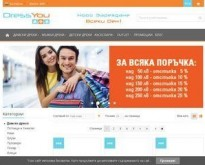 Онлайн магазин за дрехи втора употреба – DressYou.bg