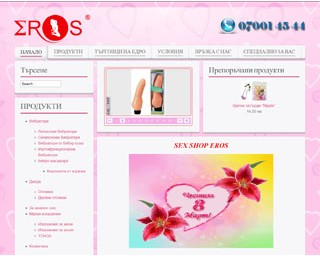 sex shop Eros