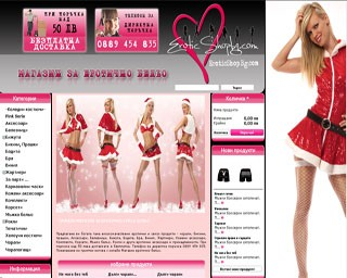 Вашият магазин за еротично бельо на добра цена