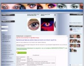 Интернет магазин за цветни лещи