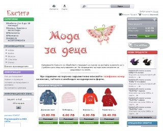 exitashop.com