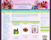Онлайн магазин за цветя и подаръци