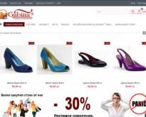 """Магазин за обувки """"Габина"""""""