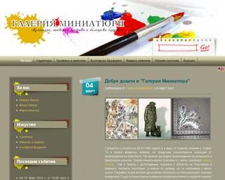 galleryminiature.com