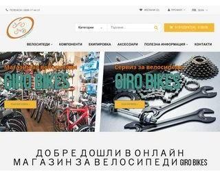 """Магазин за велосипеди """"Giro-bikes"""""""