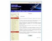 GPS навигационни системи, карти, софтуер и други устройства