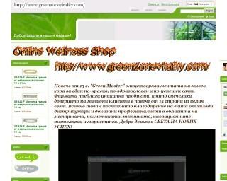 Интернет магазин за вашето  здраве  и красота