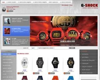 Онлайн магазин за G-Shock CASIO