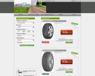 Интернет магазин за автомобилни гуми