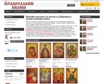 Икони-БГ - Магазин за икони - Православни икони