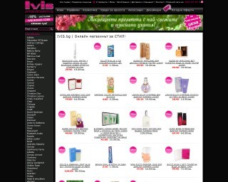 Купете онлайн оригинални парфюми и козметика
