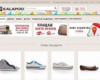 Обувки онлайн - магазин Kalapod.bg