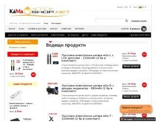 KaMa Shop - По мярката на всеки джоб!