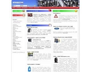 Kanex.bg - Първия български онлайн магазин за авточасти.
