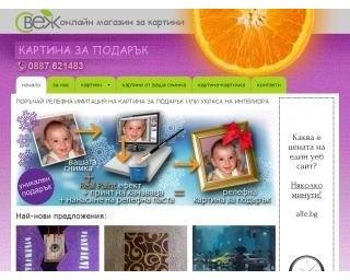 kartina.alle.bg