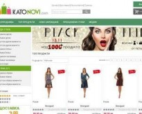 Нови и употребявани дрехи - KatoNovi.com
