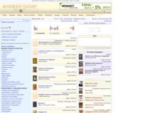 Книжарница за нови книги, употребявани книги и антикварни книги.