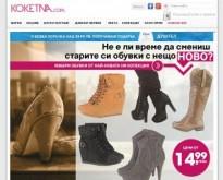 Онлайн магазин за Дамски дрехи | Кокетна