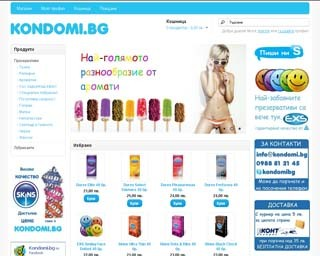 kondomi.bg