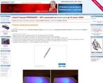 market-UV.net - Пиши невидими пищови