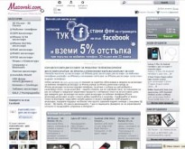 marovski.com - аксесоари за iPhone, gsm аксесоари, iPhone на ниска цена