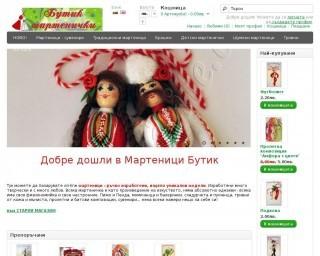 martenicite.com